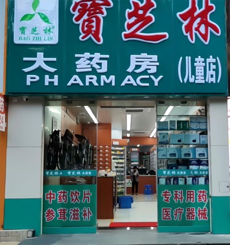 珠江新城儿童店