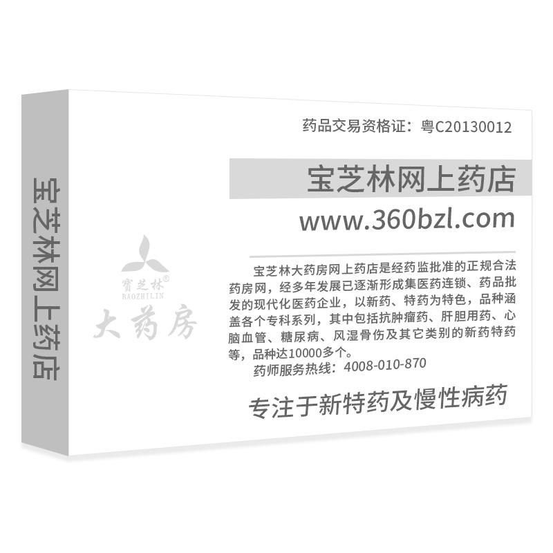 辅仁 注射用头孢西丁钠